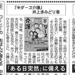 2019年11月6日 夕刊フジ