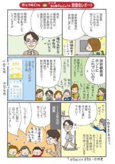 番外編②「福島の子ども達の放射線教育」