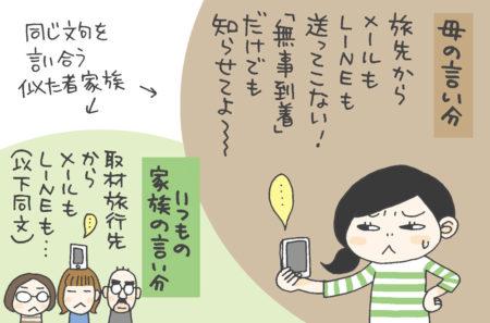 「兼業主婦の夏休み」