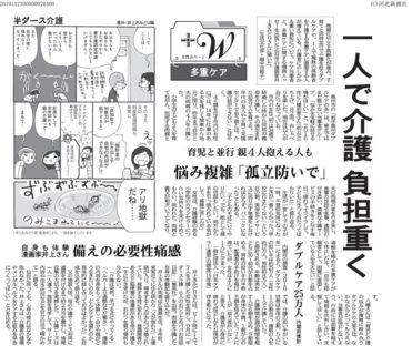2019年11月28日 河北新報