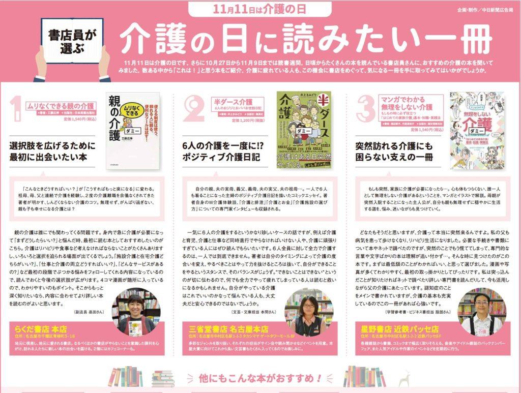 2019年11月11日 中日新聞