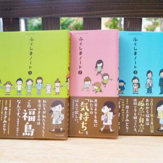 「ふくしまノート」1〜3巻