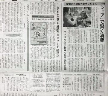 2019年10月9日 河北新報・朝刊