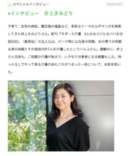 2019年10月3日 KADOKAWA・ダヴィンチニュース