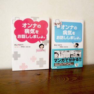 「オンナの病気をお話ししましょ。」1〜2巻