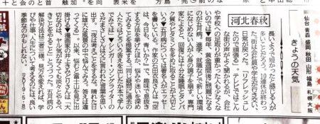 2019年5月8日 河北新報「河北抄」