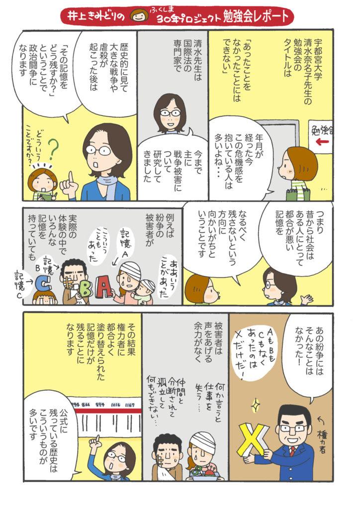 ふくしまノート番外編⑤「あったことを、なかったことにはできない」国際法の専門家・清水奈名子先生