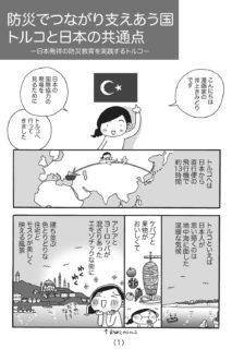 防災でつながり支えあう国・トルコと日本の共通点<日本発祥の防災教育を実践するトルコ>